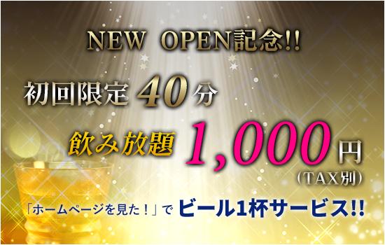 1000円飲み放題キャンペーン❤